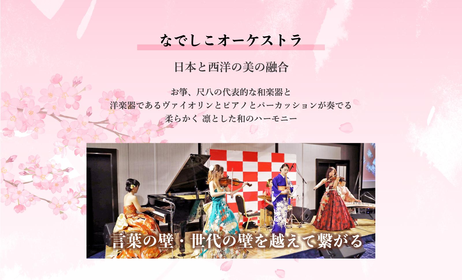なでしこオーケストラ 日本と西洋の美の融合